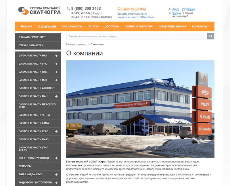 Скат ооо строительная компания официальный сайт рейтинг создание сайтов москва