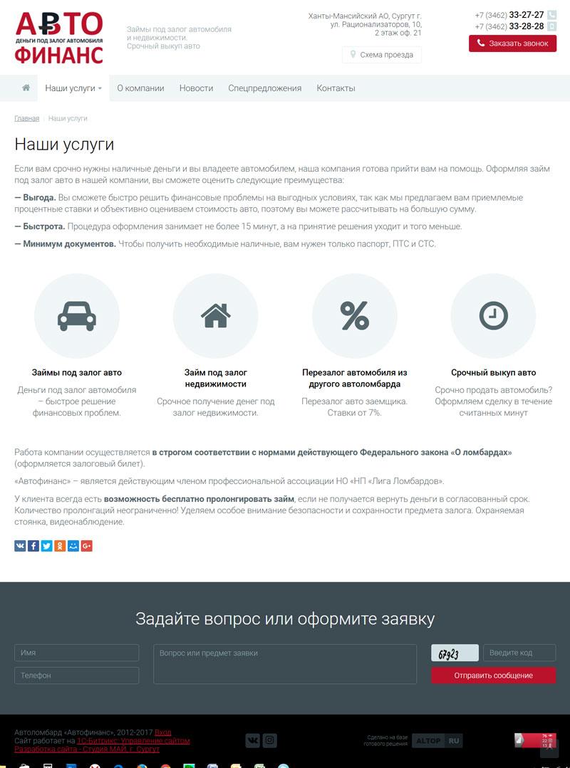 Автофинанс сайт купить машину которая в залоге